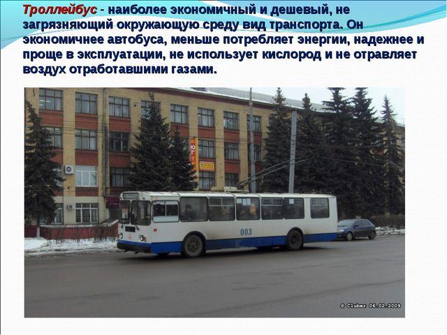 Троллейбус - наиболее экономичный и дешевый, не загрязняющий окружающую сред...