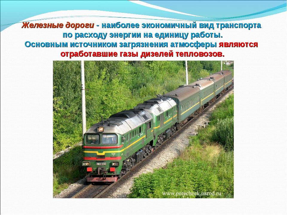 Железные дороги - наиболее экономичный вид транспорта по расходу энергии на е...