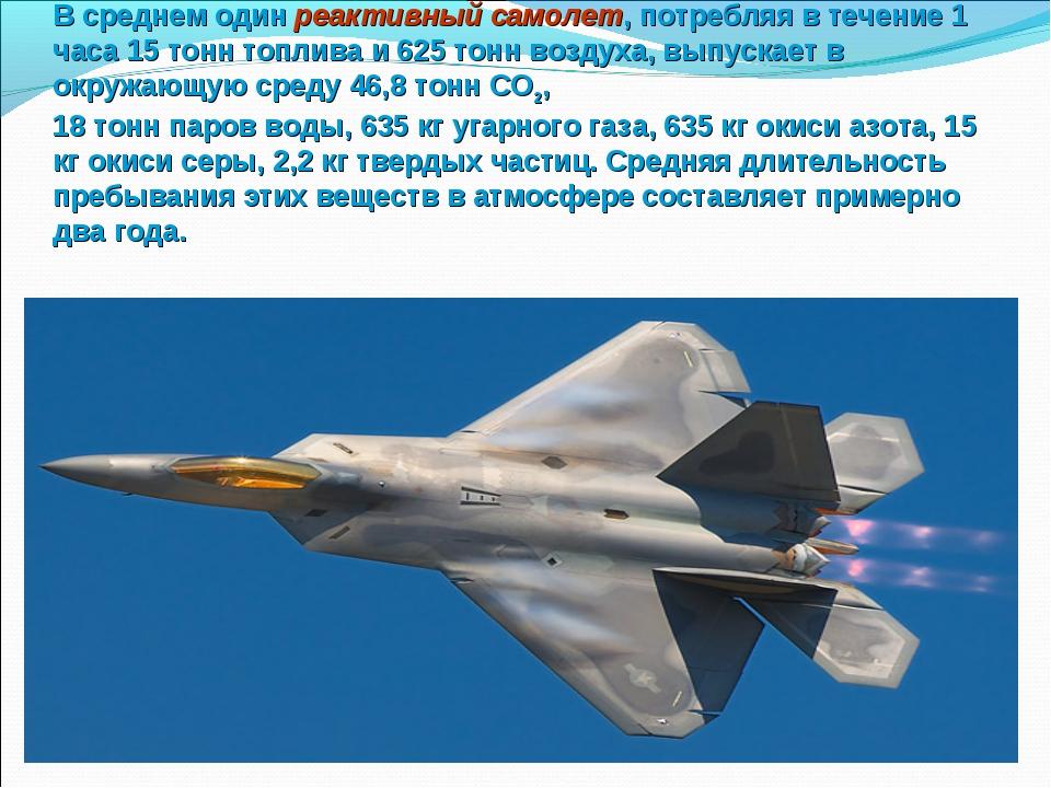 В среднем один реактивный самолет, потребляя в течение 1 часа 15 тонн топлив...