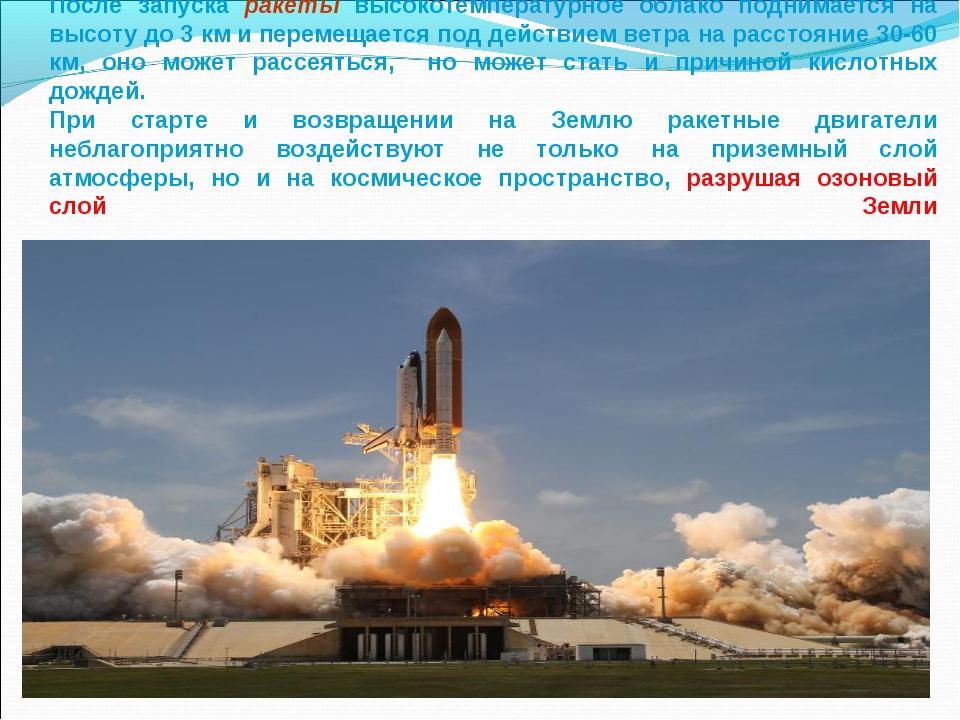 После запуска ракеты высокотемпературное облако поднимается на высоту до 3 к...