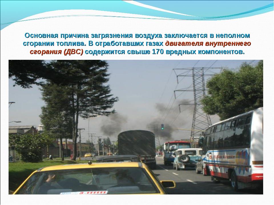 Основная причина загрязнения воздуха заключается в неполном сгорании топлива....