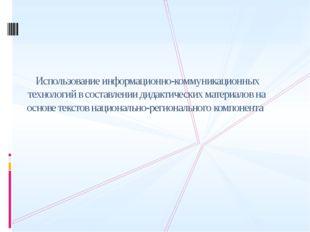 Использование информационно-коммуникационных технологий в составлении дидакт