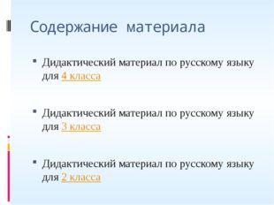 Содержание материала Дидактический материал по русскому языку для 4 класса Ди
