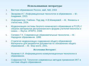 Использованная литература: Вестник образования России, май, №9, 2004 Захарова