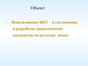 Объект Использование ИКТ в составлении и разработке дидактических материалов