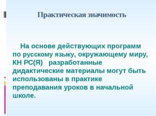 Практическая значимость На основе действующих программ по русскому языку, ок