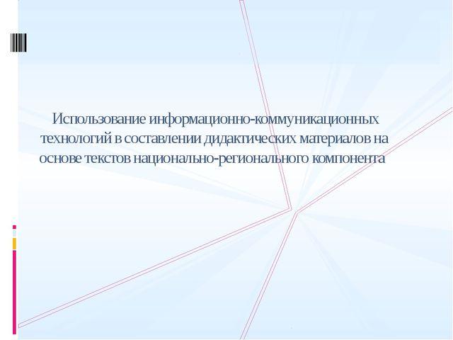 Использование информационно-коммуникационных технологий в составлении дидакт...