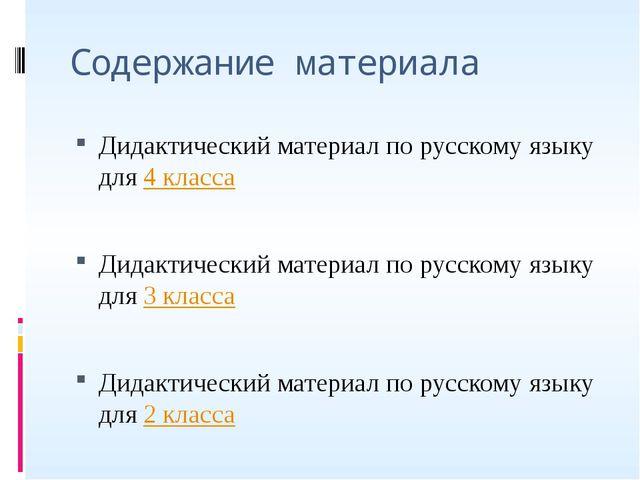 Содержание материала Дидактический материал по русскому языку для 4 класса Ди...