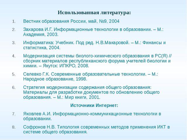 Использованная литература: Вестник образования России, май, №9, 2004 Захарова...