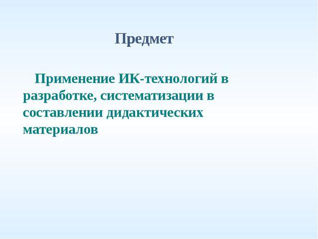 Предмет Применение ИК-технологий в разработке, систематизации в составлении д...