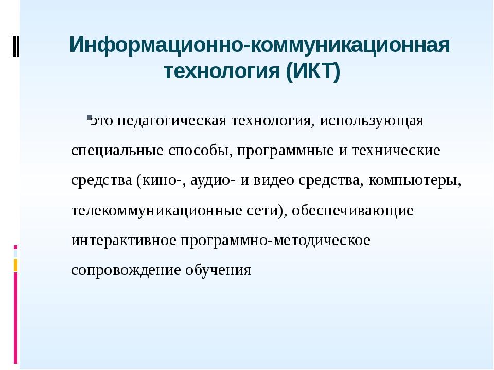 Информационно-коммуникационная технология (ИКТ) это педагогическая технология...