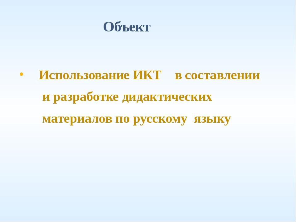 Объект Использование ИКТ в составлении и разработке дидактических материалов...