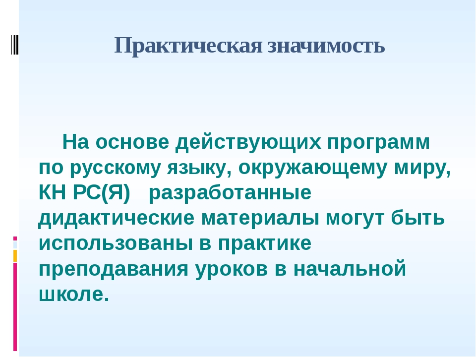 Практическая значимость На основе действующих программ по русскому языку, ок...