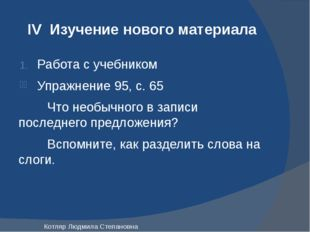IV Изучение нового материала Работа с учебником Упражнение 95, с. 65 Что необ