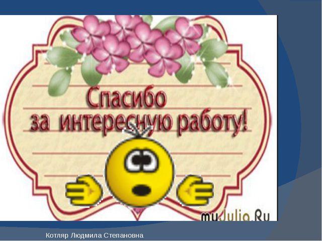 Котляр Людмила Степановна