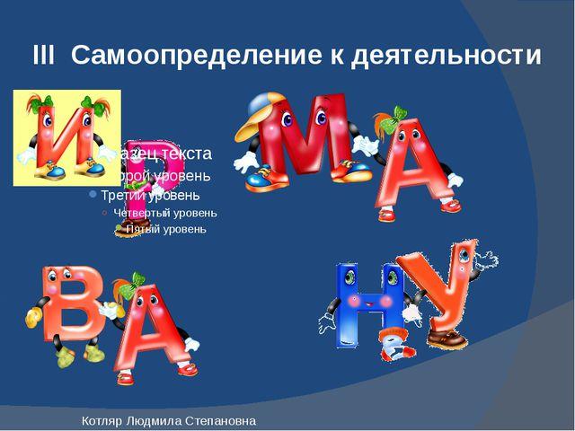 III Самоопределение к деятельности Котляр Людмила Степановна