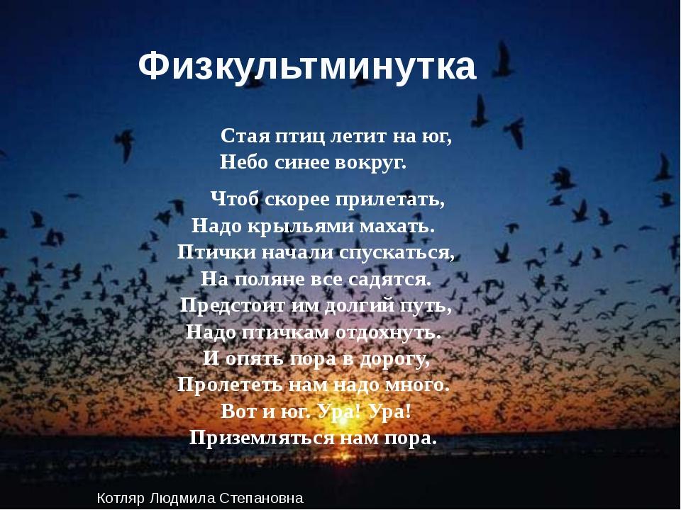 Физкультминутка Стая птиц летит на юг, Небо синее вокруг. Чтоб скорее прилета...