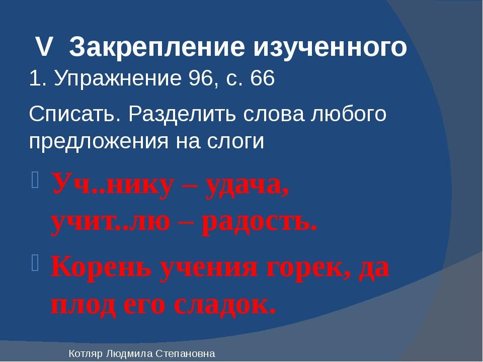 V Закрепление изученного 1. Упражнение 96, с. 66 Списать. Разделить слова люб...