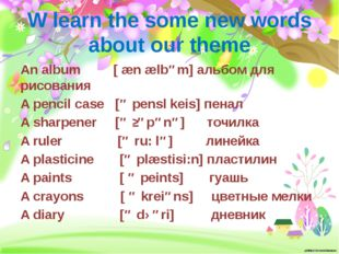 W learn the some new words about our theme An album [ æn ælbəm] альбом для ри