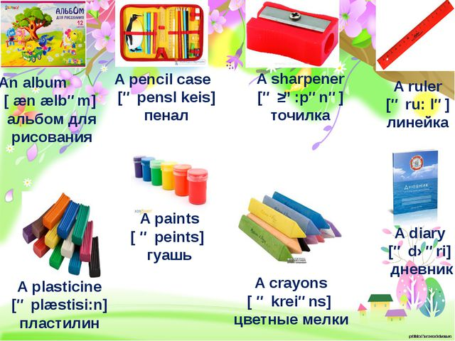 An album [ æn ælbəm] альбом для рисования A pencil case [ə pensl keis] пенал...