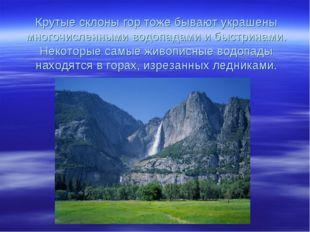 Крутые склоны гор тоже бывают украшены многочисленными водопадами и быстринам