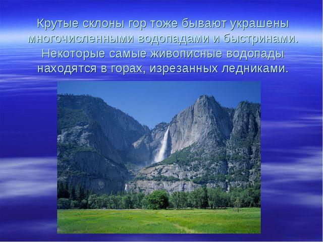 Крутые склоны гор тоже бывают украшены многочисленными водопадами и быстринам...