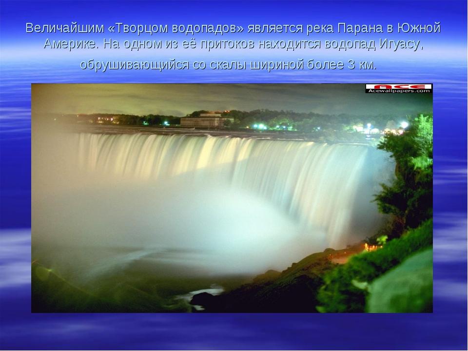Величайшим «Творцом водопадов» является река Парана в Южной Америке. На одном...