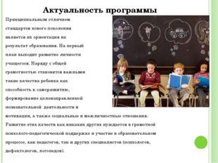 Актуальность программы Принципиальным отличием стандартов нового поколения яв