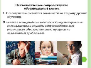 Психологическое сопровождение обучающихся 4 класса 1. Исследование состояния