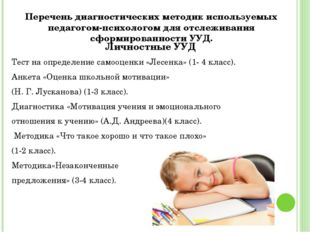 Перечень диагностических методик используемых педагогом-психологом для отслеж