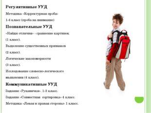 Регулятивные УУД Методика «Корректурная проба» 1-4 класс (проба на внимание)