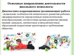 Основные направления деятельности школьного психолога: Диагностико-коррекцион