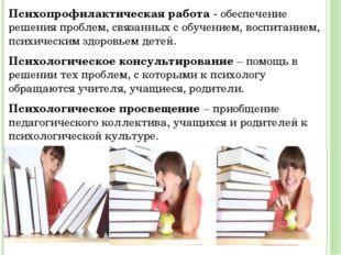 Психопрофилактическая работа - обеспечение решения проблем, связанных с обуче