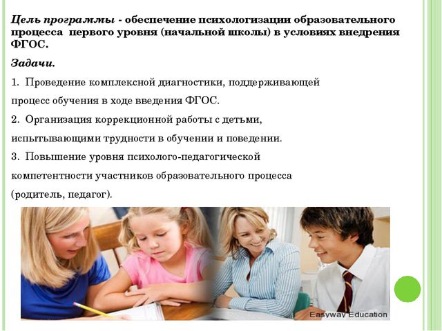 Цель программы - обеспечение психологизации образовательного процесса первого...