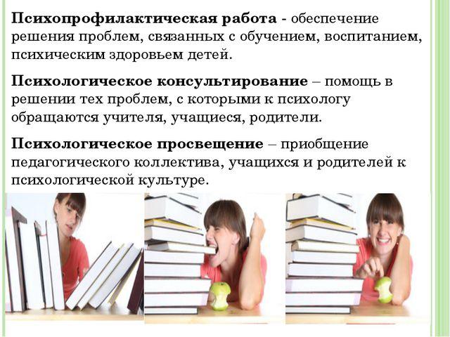 Психопрофилактическая работа - обеспечение решения проблем, связанных с обуче...