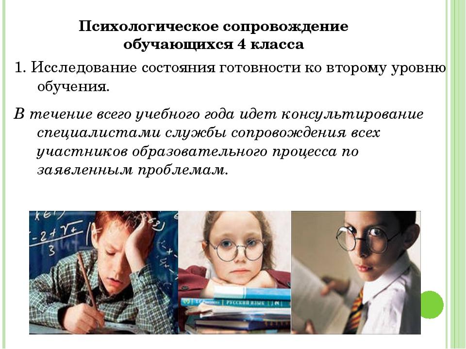 Психологическое сопровождение обучающихся 4 класса 1. Исследование состояния...