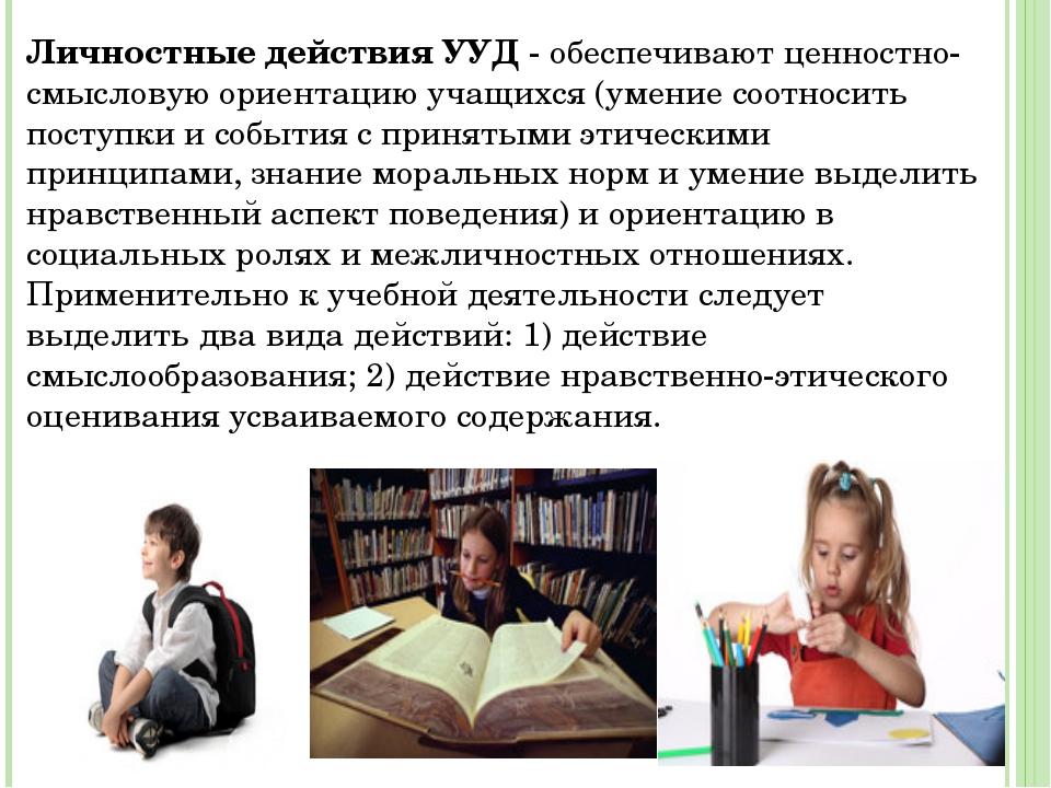Личностные действия УУД - обеспечивают ценностно-смысловую ориентацию учащихс...
