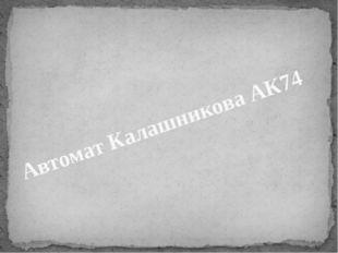Автомат Калашникова АК74