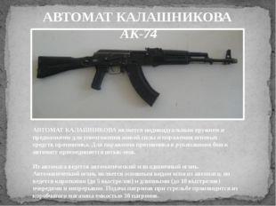 АВТОМАТ КАЛАШНИКОВА АК-74 АВТОМАТ КАЛАШНИКОВА является индивидуальным оружием