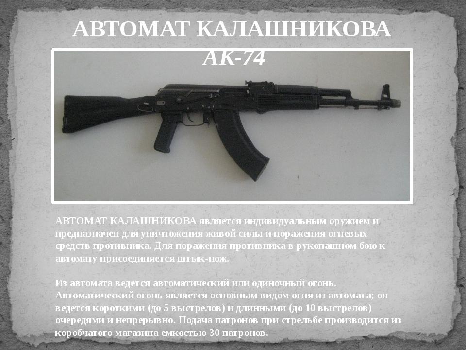 АВТОМАТ КАЛАШНИКОВА АК-74 АВТОМАТ КАЛАШНИКОВА является индивидуальным оружием...
