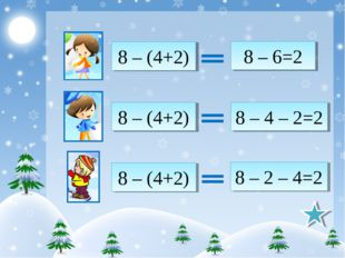 8 – (4+2) 8 – 2 – 4=2 8 – (4+2) 8 – 4 – 2=2 8 – (4+2) 8 – 6=2