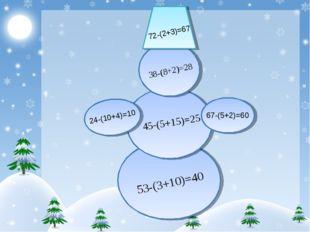 72-(2+3)=67 45-(5+15)=25 38-(8+2)=28 53-(3+10)=40 24-(10+4)=10 67-(5+2)=60