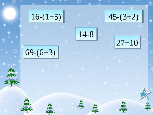 16-(1+5) 14-8 45-(3+2) 27+10 69-(6+3)