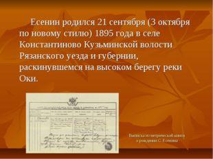Выписка из метрической книги о рождении С. Есенина Есенин родился 21 сентября