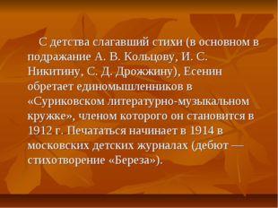 С детства слагавший стихи (в основном в подражание А. В. Кольцову, И. С. Ник