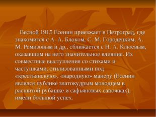 Весной 1915 Есенин приезжает в Петроград, где знакомится с А. А. Блоком, С.