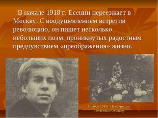 В начале 1918 г. Есенин переезжает в Москву. С воодушевлением встретив револ