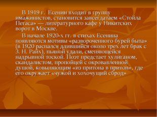 В 1919 г. Есенин входит в группу имажинистов, становится завсегдатаем «Стойл