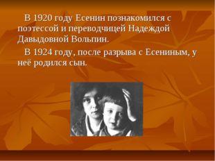 В 1920 году Есенин познакомился с поэтессой и переводчицей Надеждой Давыдовн