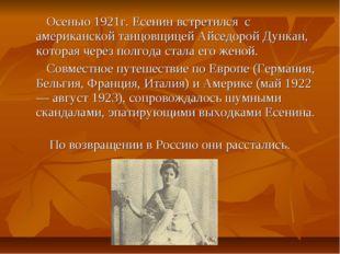 Осенью 1921г. Есенин встретился с американской танцовщицей Айседорой Дункан,
